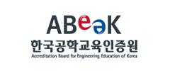 한국 (ABEEK: Accreditation Board for Engineering Education of Korea)